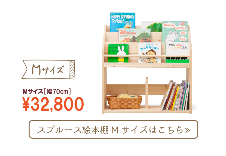 Mサイズの絵本棚