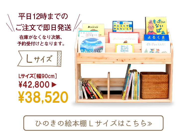 20%OFF国産ひのきLサイズの絵本棚