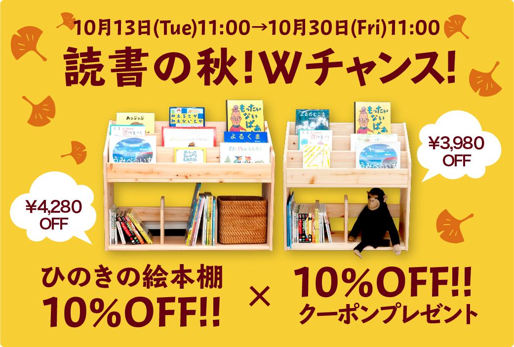 ひのきの絵本棚キャンペーン