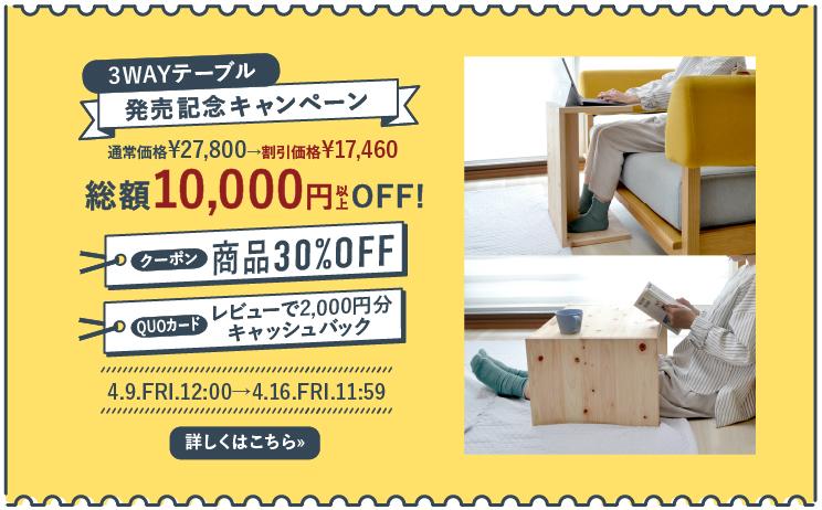 3WAYサイドテーブル新発売キャンペーン30%OFF