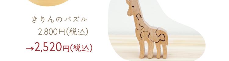 きりんのパズル