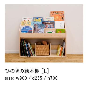 国産ひのき家具絵本棚Lサイズ