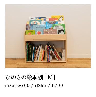国産ひのき家具絵本棚Mサイズ