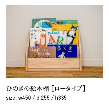 国産ひのき家具絵本棚ロータイプ