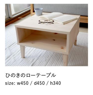 国産ひのき家具ローテーブル