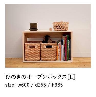 国産ひのき家具オープンボックスLサイズ