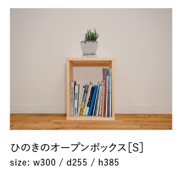 国産ひのき家具オープンボックスSサイズ