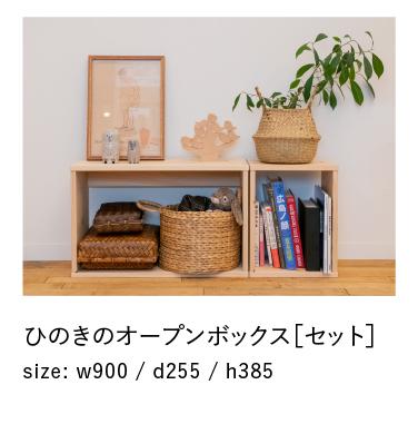 国産ひのき家具オープンボックスセット