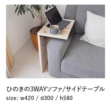 国産ひのき家具3WAYサイドテーブル