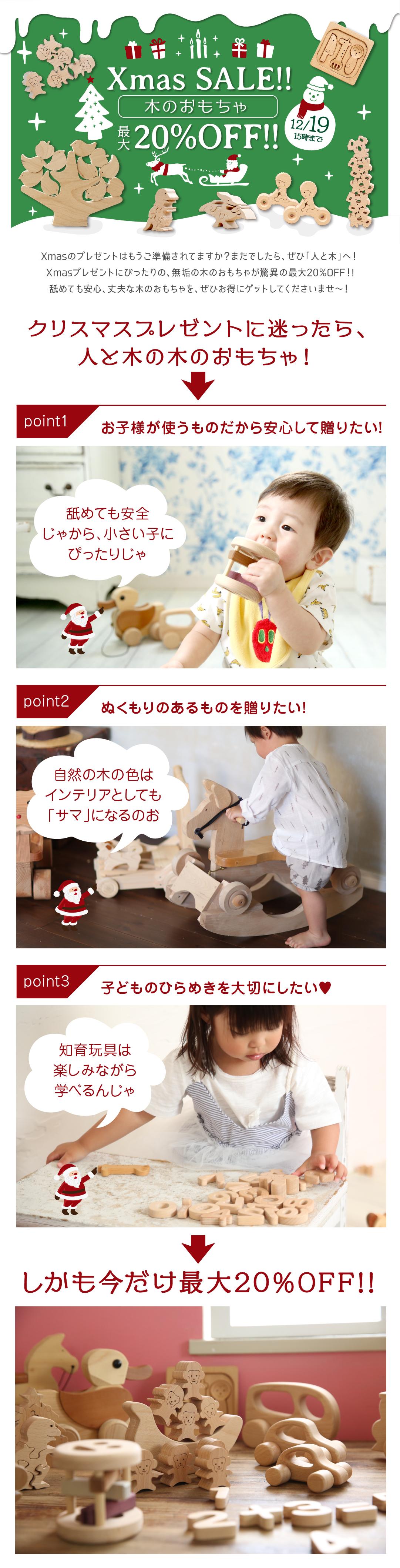 クリスマス10%OFFキャンペーン木のおもちゃTOP