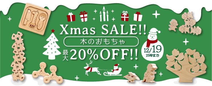 XmasSALE木のおもちゃ最大20%OFF