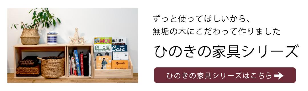 """""""ひのき家具シリーズリンク画像"""""""