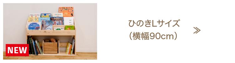 ヒノキの絵本棚Lサイズ90cm