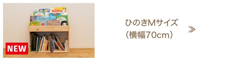 ヒノキの絵本棚Mサイズ70cm