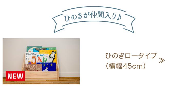 ヒノキの絵本棚Sサイズ70cm