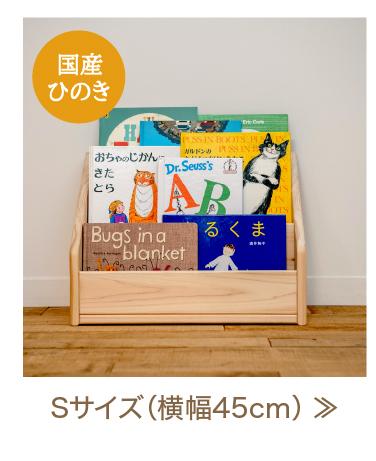 ひのき絵本棚Sサイズ