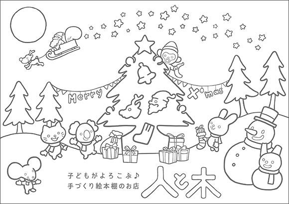 ぬりえ7人と木のクリスマスツリーでメリークリスマスサンタさんは