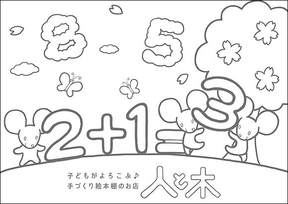 ぬりえ11新入学おめでとう桜を見ながらさんすうつみきでお勉強