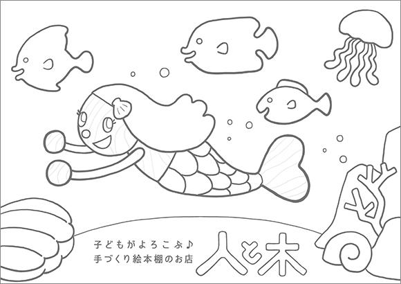 ぬりえ27夏が来た人魚姫みたいにお魚さんと一緒に泳ぎまショウタイム